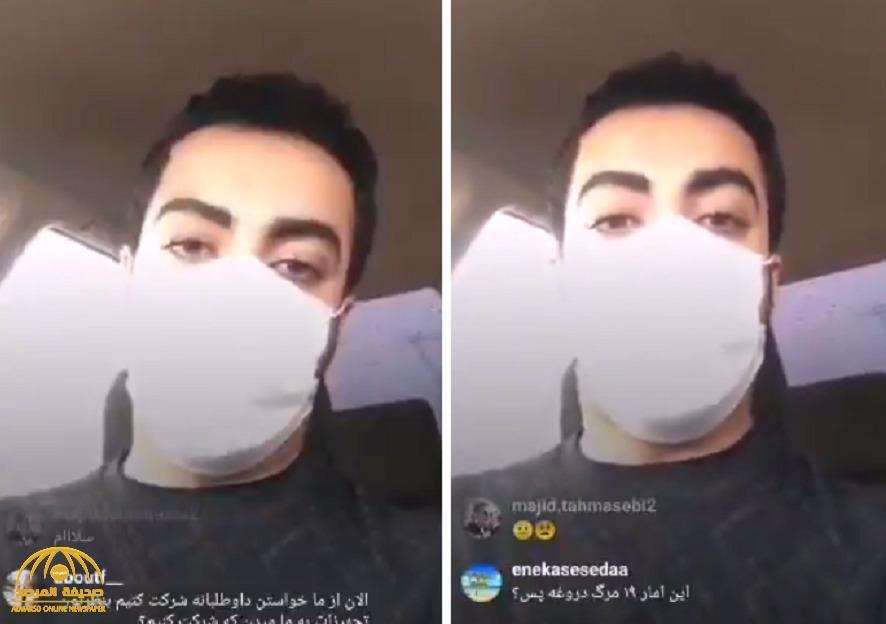"""شاهد .. ممرض إيراني يفجر مفاجأة حول عدد مصابي وموتى كورونا في بلاده خلال ليلة واحدة : """" المسؤولون يكذبون"""" !"""