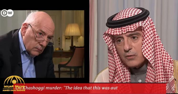 بالفيديو : الجبير يرد على مذيع قناة ألمانية بشأن مزاعم حول سرية محاكمات خاشقجي وتنظيف موقع الجريمة قبل وصول محققين