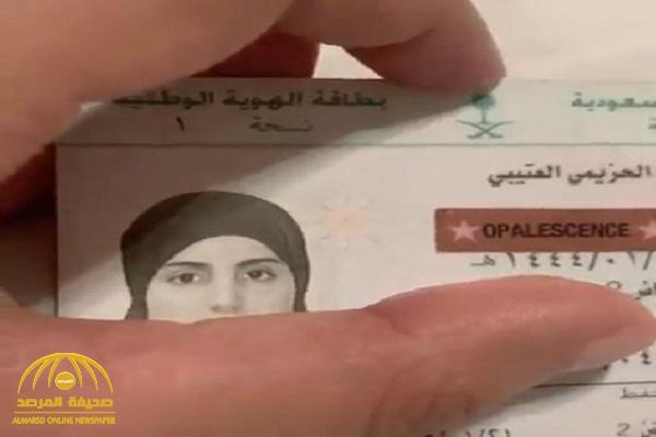 شاهد .. فوز العتيبي ترد على المشككين في جنسيتها وتعرض اسم قبيلتها على هويتها الوطنية