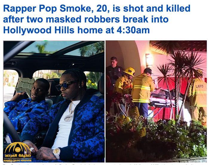 """مقتل مغني"""" الراب"""" الأمريكي الشهير """"Pop Smoke"""""""