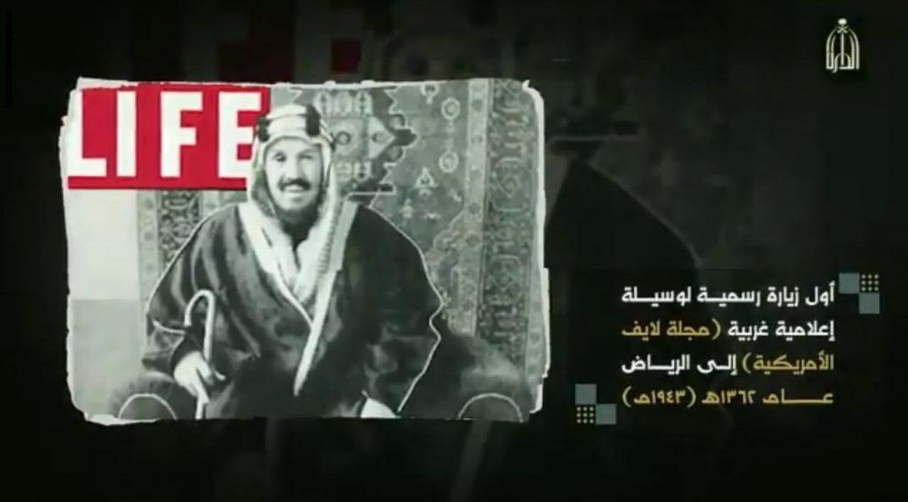 """وُصف كـ""""أحد أقوى رجال العالم"""".. شاهد : تفاصيل أول لقاء للصحافة الأمريكية مع الملك عبدالعزيز قبل 77 عامًا"""