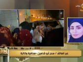 """""""ليس خطف الأطفال"""".. سحر أبو شاهين: هذا هو الجانب """"المخيف"""" جدًا في قضية خاطفة الدمام ! – فيديو"""