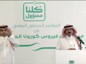 بالفيديو : الصحة السعودية تعلن 154 إصابة بفيروس كورونا .. وتكشف عن إجمالي الحالات المصابة