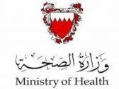 من بينهم مواطن سعودي .. البحرين تعلن تعافي 17 حالة من فيروس كورونا  وتكشف عن هوياتهم !