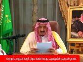 """"""" سنواجه المصاعب بإيماننا بالله """".. الملك سلمان يصارح السعوديين بـ """"تدابير"""" مواجهة كورونا: """"سنبذل الغالي والنفيس للحفاظ  على صحة الإنسان"""""""