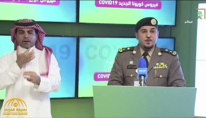 """بالفيديو : """"متحدث الداخلية"""" يحدد مواقع الضبط الأمني في الرياض ومكة والمدينة"""
