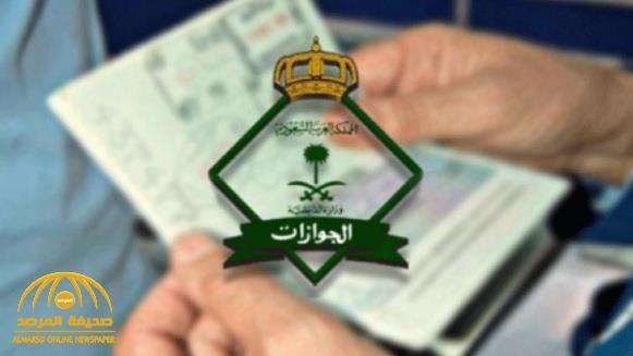 الجوازات توضح موقف رسوم تأشيرة خروج وعودة العاملة المنزلية في حال إلغائها