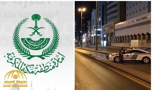 توضيح جديد بشأن تقديم منع التجول إلى 3 عصراً في مكة .. هل يشمل القرار باقي المحافظات؟!