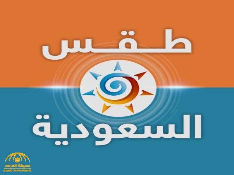 """أمطار رعدية وحرارة تلامس الـ 40.. """"طقس العرب"""" يكشف تفاصيل حالة الطقس بعدة مناطق بالمملكة"""