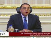 مصر تعلن  فرض حظر التجول لمواجهة كورونا ومعاقبة المخالفين وفقاً لقانون الطوارئ !
