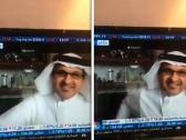 فيديو.. محلل اقتصادي سعودي يتعرض لموقف محرج على الهواء مباشرة أثناء العمل من المنزل !