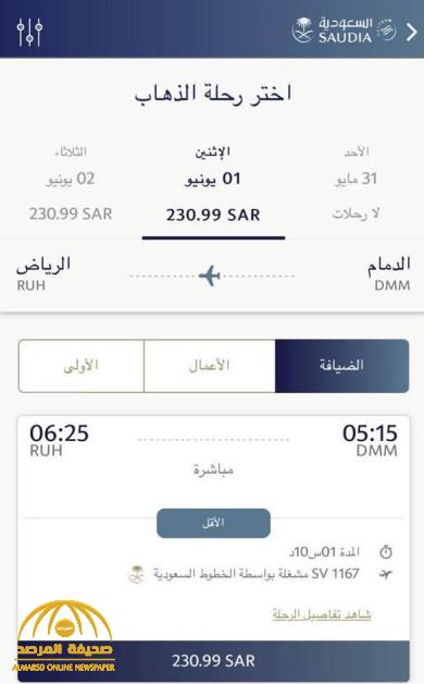 دفع غزل من تلقاء نفسها الخطوط السعودية للحجز الداخلي Comertinsaat Com