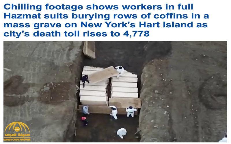 بالصور  والفيديو :  شاهد حفر خندق ضخم لدفن ضحايا كورونا في نيويورك