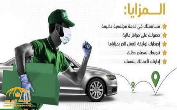 مبادرة دعم السعوديين في خدمة التوصيل 15 ريالاً لكل طلب بحد أعلى 3 آلاف.. وهذه الشروط !