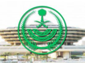 الداخلية :  منع التجول على مدار (24) ساعة في (الرياض، تبوك، الدمام، الظهران، الهفوف ، جدة، الطائف، القطيف، الخبر)