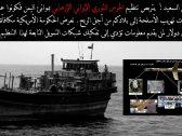 أمريكا تعلن جائزة ضخمة مقابل معلومات عن شبكة إرهابية تابعة لإيران.. وتكشف عن نشاطها في اليمن!
