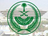 وزارة الداخلية : منع  مزاولة  أي أعمال تجارية داخل الأحياء السكنية بمدينتي مكة والمدينة باستثناء 4 أنشطة