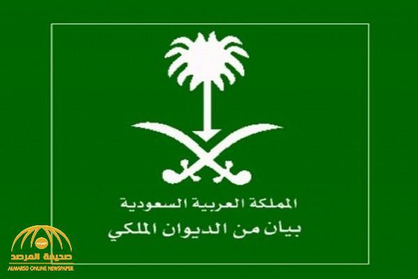 بيان من الديوان الملكي : وفاة والدة الأمير عبدالرحمن بن سعد ( الثاني )