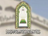 """أول تعليق من """"الشؤون الإسلامية"""" على """"تاريخ"""" عودة صلاة الجمع والجماعة في المساجد"""