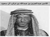"""حساب """"تاريخ آل سعود"""" يوضح نسب الأمير عبد العزيز إلى الأمام محمد بن سعود ولقبه الشهير"""