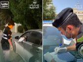 """شاهد: """"سناب الداخلية"""" يوثق تحرير مخالفات لمنع التجول في جدة والرياض"""