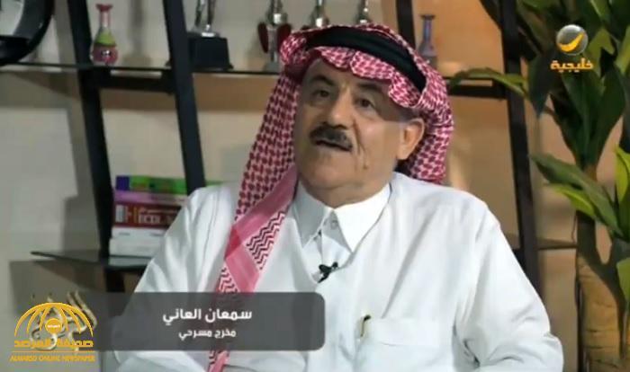 """المخرج """"سمعان العاني"""" يكشف لأول مرة تعليق الأمير نايف بن عبدالعزيز عن الفساد في مسرحية """"تحت الكراسي"""" (فيديو)"""