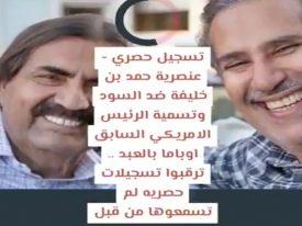 """بالفيديو : مكالمة مسربة لأمير قطر السابق """"حمد بن  خليفة"""" مع القذافي يشتم أوباما ويصفه بالعبد !"""