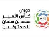 عودة دوري كأس الأمير محمد بن سلمان 20 أغسطس