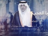 خالد الفيصل يلقي قصيدة جديدة بعنوان «دنيا العجب» (فيديو)