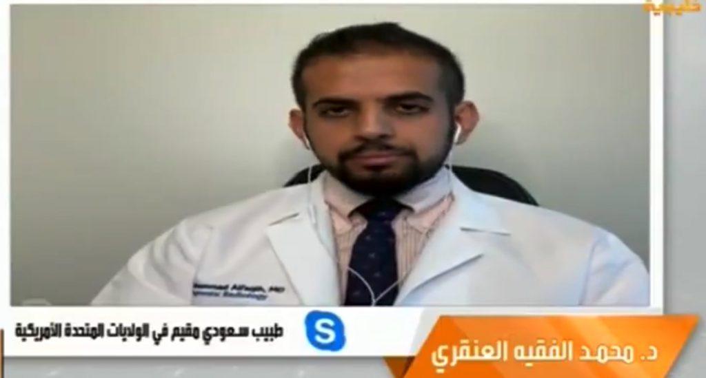 شاهد: طبيب سعودي مقيم في أمريكا يكشف عن موعد التوصل للقاح ضد كورونا