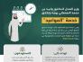 """العدل تطلق خدمة """" المواعيد الإلكترونية """" عبر بوابة ناجز الإلكترونية"""