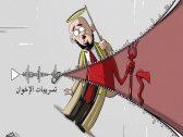 شاهد.. أبرز كاريكاتير الصحف اليوم الجمعة