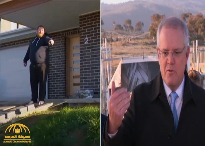 شاهد فيديو طريف : رجل يقاطع كلمة رئيس الوزراء الأسترالي على الهواء .. ويمنعه من المشي على عشب حديقة منزله