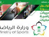 """""""يتضمن بروتوكول للتدريبات والمباريات"""".. الكشف عن الدليل الإرشادي لعودة النشاط الرياضي بالمملكة"""