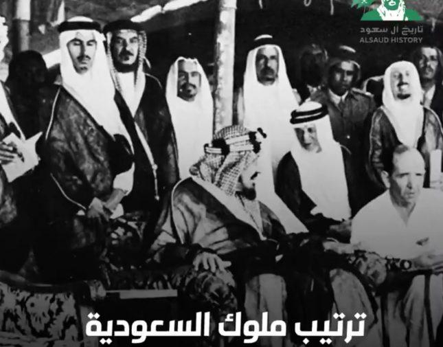 بالفيديو ترتيب ملوك السعودية منذ عهد المؤسس ومدة حكمهم والكشف عن أطول فترة صحيفة المرصد