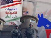 """وثيقة تفجر مفاجأة بشأن تعامل """"الديمقراطيين"""" مع الملف النووي الإيراني حال الفوز بالرئاسة الأمريكية"""