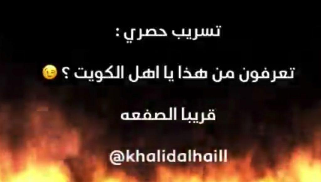 """الهيل ينشر تسريبًا جديدا بين """"القذافي"""" وشخص من جماعة """"محشوم"""".. ويعلق: هل يجوز بيعة غير بيعة  الشيخ صباح!"""