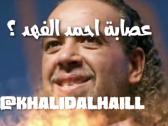 """سأصدم المجتمع بأسماء غير متوقعه.. الهيل ينشر تسجيلا جديدا بشأن """"تواطؤ"""" مسؤول كويتي مع القذافي!"""