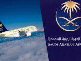 """توضيح جديد من """"الخطوط السعودية"""" بشأن عودة رحلات الطيران الدولي"""
