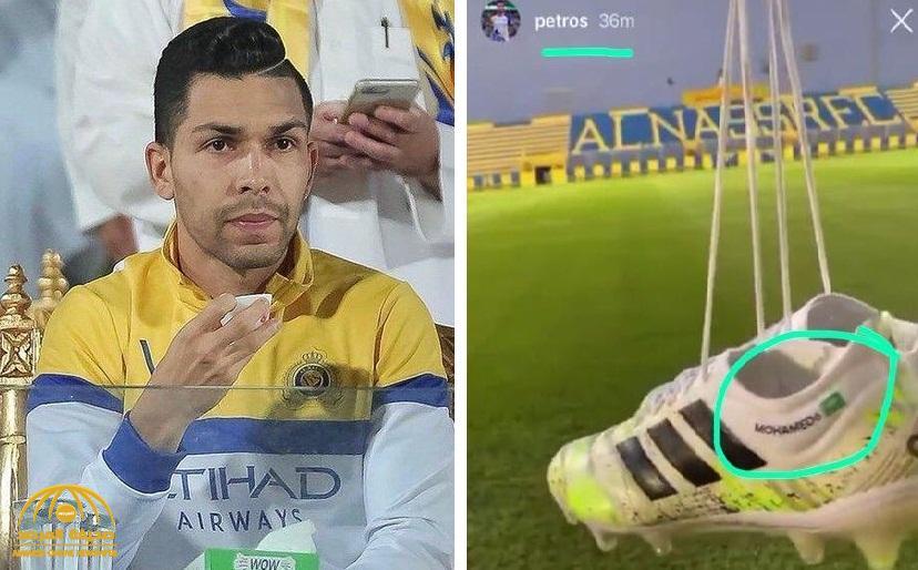 """هاشتاق """"بيتروس يسيء للوطن"""" يشعل تويتر بعد نشر فيديو  لحذائه يحمل علم المملكة واسم محمد -فيديو"""
