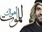 """بالفيديو: الفنان """"حسين الجسمي""""  يعايد محبيه بـ""""أهواك للموت"""""""