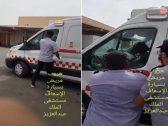 بالفيديو .. مريض يسرق سيارة إسعاف من مستشفى الملك عبدالعزيز بجدة .. شاهد ردة فعل أفراد الأمن