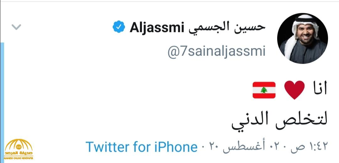 بعد انفجار بيروت حسين الجسمي يواجه اتهامات بـ نذير الشؤوم