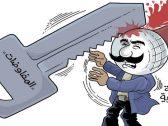 شاهد .. أبرز كاريكاتير الصحف اليوم الاثنين