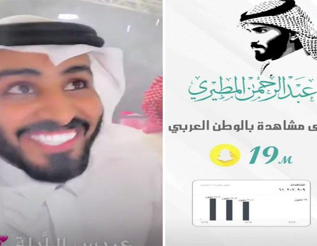 مشهور سناب عبدالرحمن المطيري يتصدر تويتر وشركات كبرى تتسابق للتعاقد معه بعد وصول مشاهداته لـ20 مليون صحيفة المرصد