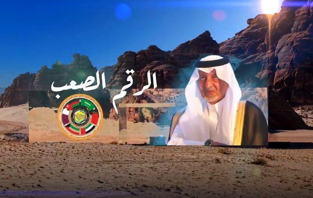 الرقم الصعب بالفيديو قصيدة جديدة للأمير خالد الفيصل بصوته بمناسبة القمة الخليجية 41 في العلا صحيفة المرصد