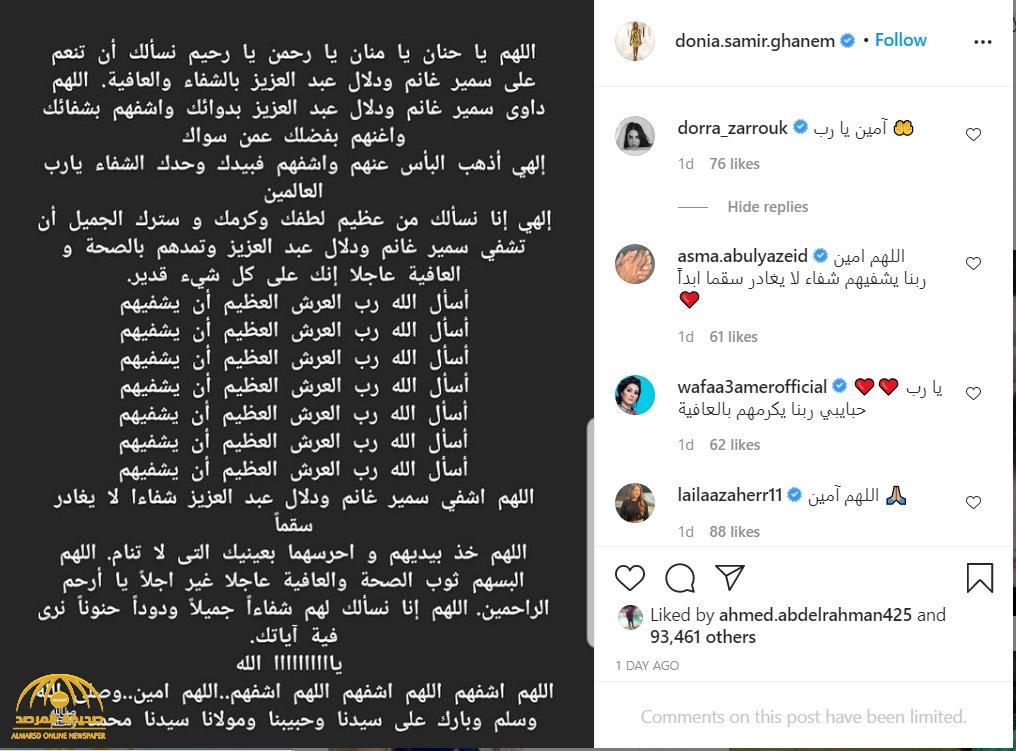 نفي شائعة وفاة سمير غانم وزوجته دلال عبدالعزيز وهذا ما نشرته دنيا وايمي 1