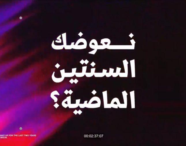 شاهد.. فيديو غامض يغزو القنوات السعودية بعد انقطاع بثها